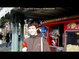 «Париж» под музыку Кармен - Париж. Picrolla